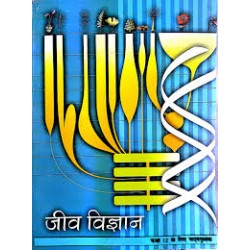 Jeev Vigyan hindi Book for class 12 Published by NCERT of