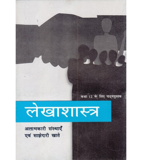 Lekhashatra II Hindi Book for class 12 Published by NCERT of UPMSP