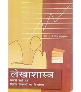 Lekhashatra III hindi Book for class 12 Published by NCERT of UPMSP