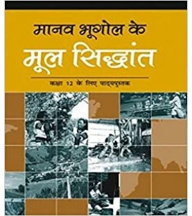 Manav Bhugol Ke Mul Sidhant Hindi Book for class 12 Published by NCERT of UPMSP