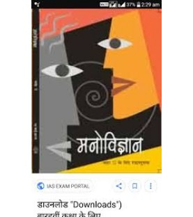 Manovigyan Ka Parichaya Hindi Book for class 12 Published by NCERT of UPMSP