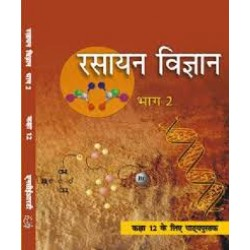 Rasayan Vigyan Bhag II Hindi Book for class 12 Published by