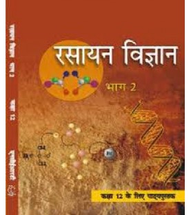 Rasayan Vigyan Bhag II Hindi Book for class 12 Published by NCERT of UPMSP