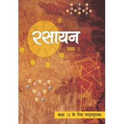 Rasayan Vigyan Bhag I Hindi Book for class 12 Published by