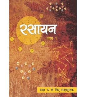 Rasayan Vigyan Bhag I Hindi Book for class 12 Published by NCERT of UPMSP