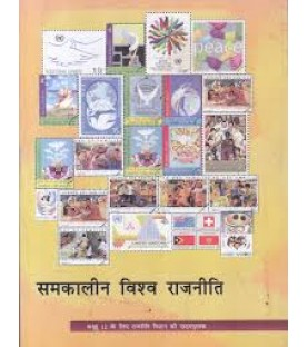 Samakalin Vishwa Rajniti Hindi Book for class 12 Published by NCERT of UPMSP