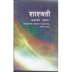 Sanskrit - Shaswati II Book for class 12 Published by NCERT