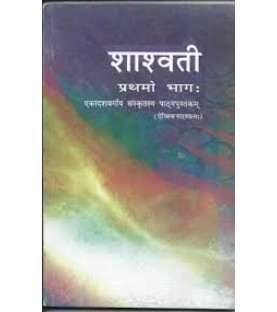 Sanskrit - Shaswati II Book for class 12 Published by NCERT of UPMSP