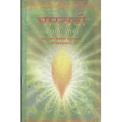 Sanskrit - Bhaswati 2Book for class 12 Published by NCERT
