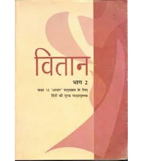 Vitan - Supplimentry Hindi Book for class 12 Published by NCERT of UPMSP