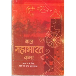 Bal Mahabharat katha Hindi Book for class 7 Published by NCERT of UPMSP
