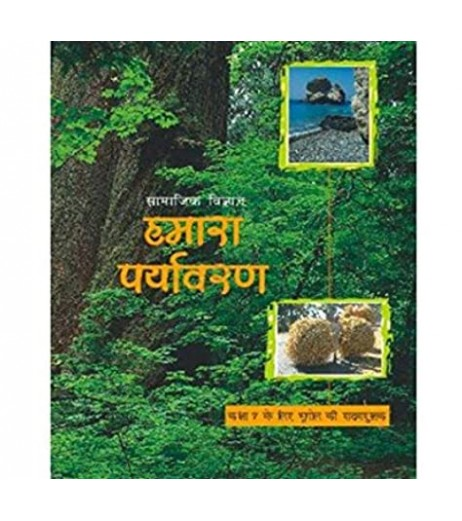 Hamara Paryavaran Bhugol Hindi for class 7 Published by NCERT of UPMSP