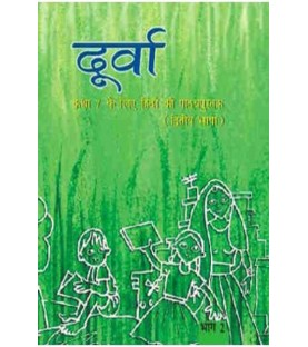 Durva Second Language 2 book for class 7 Published by NCERT of UPMSP