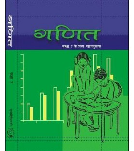 Ganit book for class 7 Published by NCERT of UPMSP