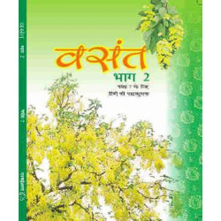 Vasant Bhag 2Hindi Book for Class 7 Published by NCERT of