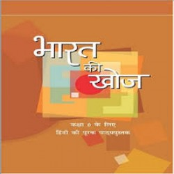 Bharat KI Khoj Supplimentry Hindi Book for class 8 Published by NCERT of UPMSP