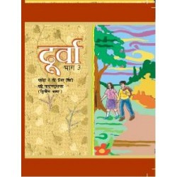 Durva Second Language Hindi Book for class 8 Published by