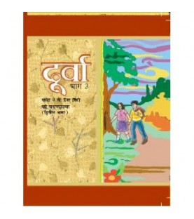 Durva Second Language Hindi Book for class 8 Published by NCERT of UPMSP