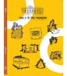 Ganit Book for Class 8 Published by NCERT of UPMSP