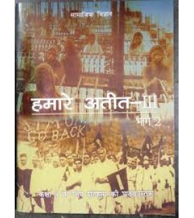 Hamare Aatit III Bhag II - Itihas hindi book for class 8 Published by NCERT of UPMSP
