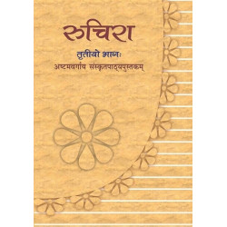 Ruchira Bhag 3 Sanskrit book for class 8 Published by NCERT