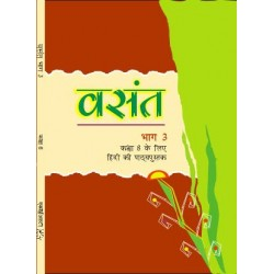 Vasant Hindi Book for class 8 Published by NCERT of UPMSP