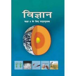 Vigyan Hindi Book for class 8 Published by NCERT of UPMSP