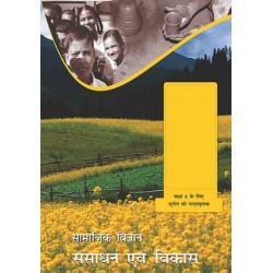 Bhugol hindi book for class 8  Published by NCERT of UPMSP