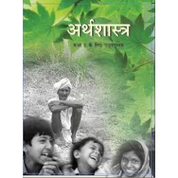 Arthshastra hindi book for class 9 Published by NCERT of UPMSP