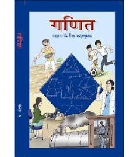 Ganit Book for class 9 Published by NCERT of UPMSP