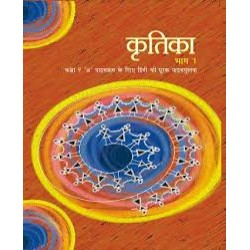 Kritika - Hindi Supplimentry book for class 9 Published by