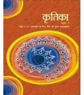 Kritika - Hindi Supplimentry book for class 9 Published by NCERT of UPMSP