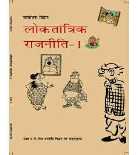 Loktantrik Rajniti hindi book for class 9 Published by NCERT of UPMSP