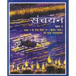 Sanchayan Supplimentry  Hindi 2nd Language book for class 9