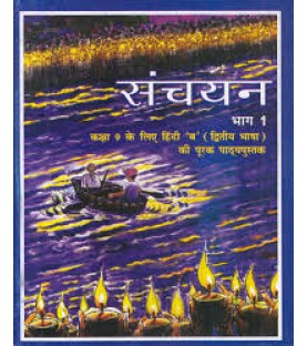 Sanchayan Supplimentry  Hindi 2nd Language book for class 9  Published by NCERT of UPMSP