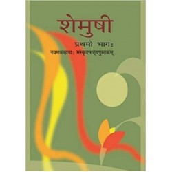 Shemusi - Sanskrit book for class 9 Published by NCERT of