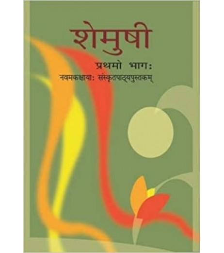 Shemusi - Sanskrit book for class 9 Published by NCERT of UPMSP