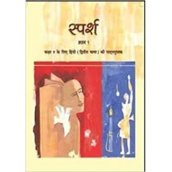 Sparsh - 2nd Lang. Hindi book for class 9 Published by