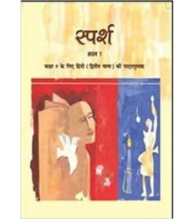 Sparsh - 2nd Lang. Hindi book for class 9 Published by NCERT of UPMSP