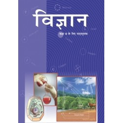 Vigyan Hindi book for class 9 Published by NCERT of UPMSP