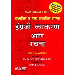 High School English Grammar And Composition in English -Marathi