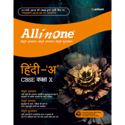 CBSE All in One Hindi - A class X