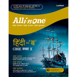 CBSE All in One Hindi - B class X
