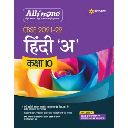 CBSE All in One Hindi  A Class 10 2021-22
