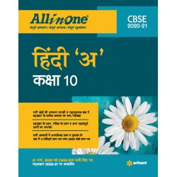 CBSE All in One Hindi - A Class 10 2020-21