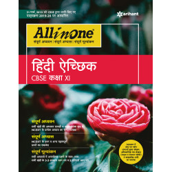 CBSE All in One Hindi Aichik class XI