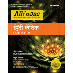 CBSE All in One Hindi Kendrik class XI