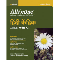 CBSE All in One Hindi Kendrik class XII