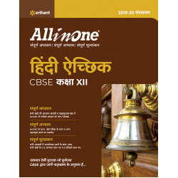 CBSE All in One Hindi Aichik class XII