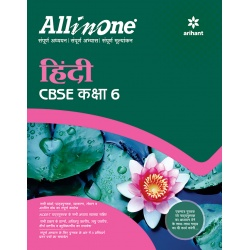 CBSE All In One Hindi Class 6